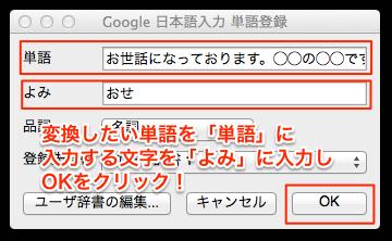 Google_日本語入力_単語登録-8