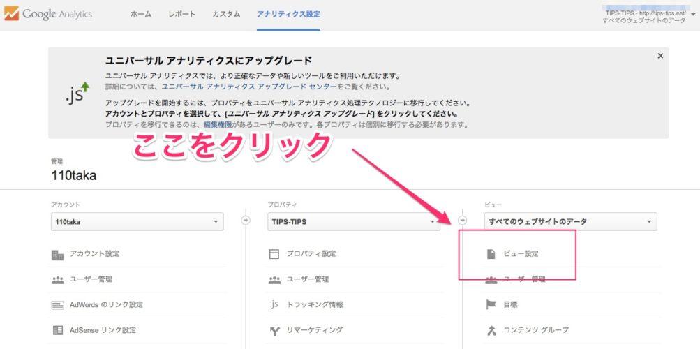 Google_Analytics3