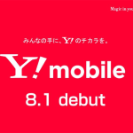 実質通話し放題&月々14Gの通信ができてたったの3,200円程度!Y!mobileのnexus5を契約しました