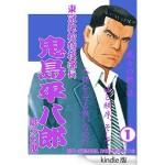 【読んだ!】検事が巨悪に立ち向う・鬼島平八郎が面白い!