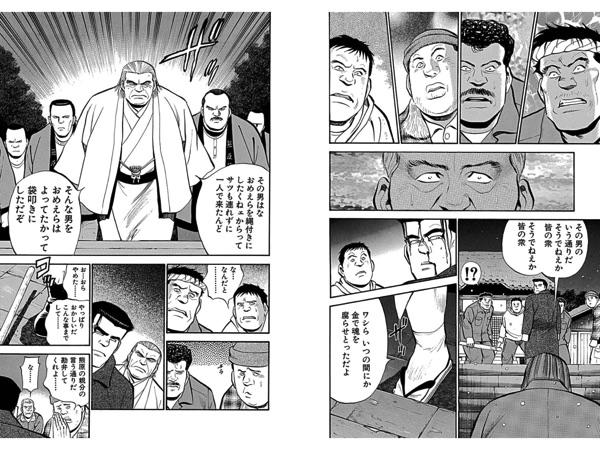 onishomaheihachiro10