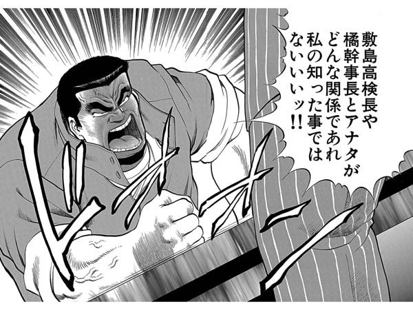 onishomaheihachiro2