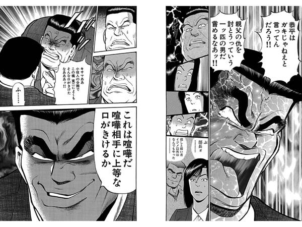 onishomaheihachiro3