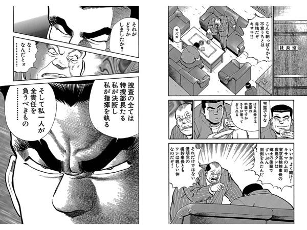 onishomaheihachiro5