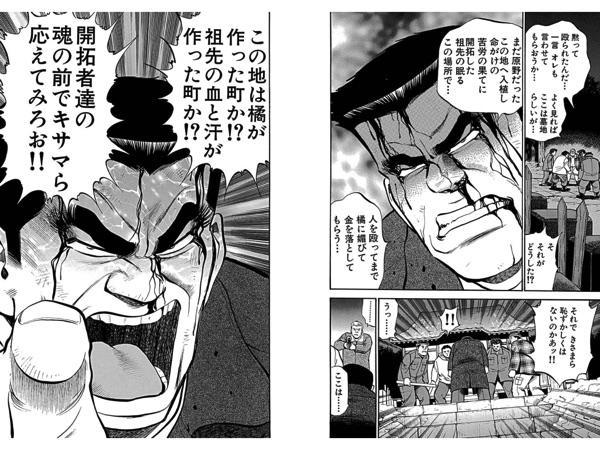 onishomaheihachiro6