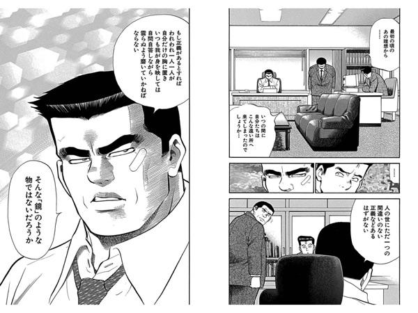 onishomaheihachiro7