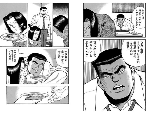 onishomaheihachiro8