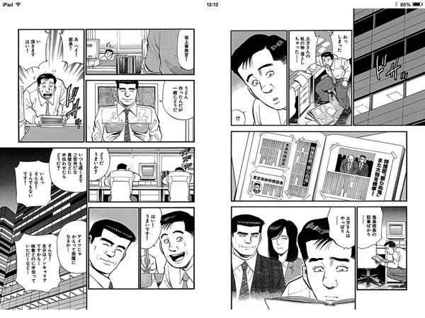 onishomaheihachiro9